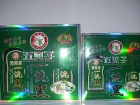 五贝子包装盒