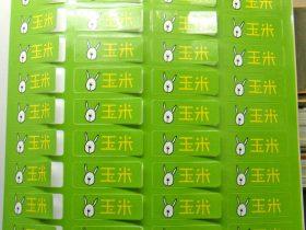 玉米包装标签