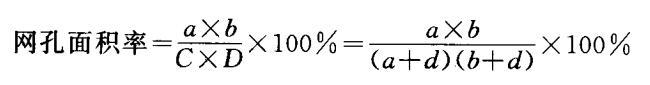 网孔面积率公式