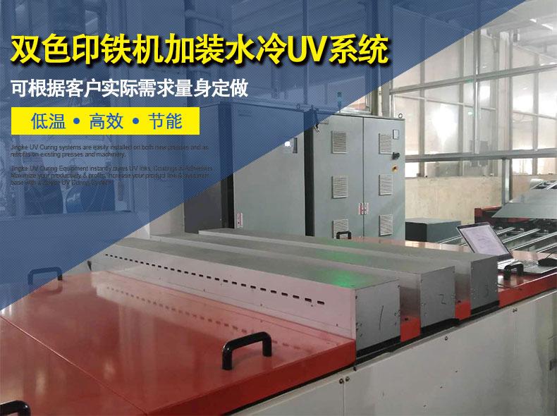 双色印铁机加装水冷低温UV固化设备