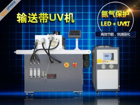 厂家定制输送带式氮气保护UV机