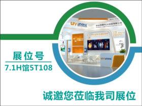 中山精科诚邀您相聚第十六届上海国际胶粘带保护膜及功能薄膜展
